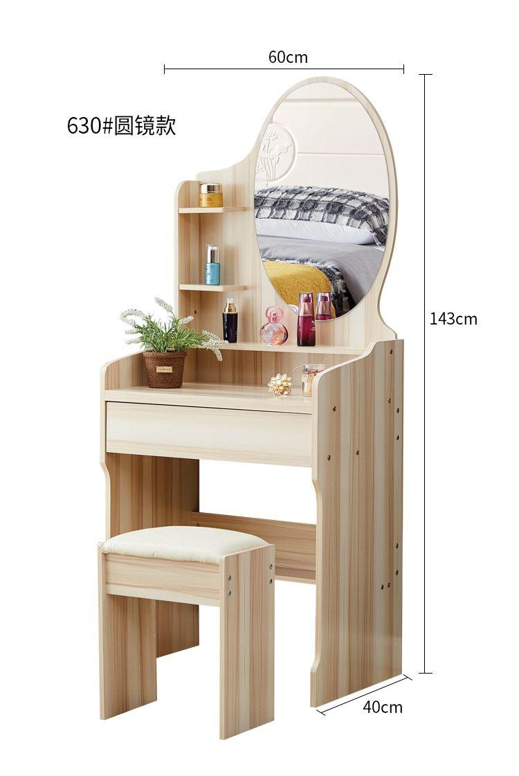 经济型置物架梳妆桌小梳妆台卧室迷你现代家具粉色家用中式便携桌
