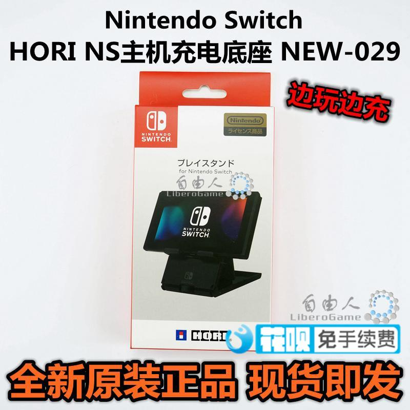 Nintendo Switch NX NS HORI в оригинальной упаковке Рамка для настольной подставки товар в наличии