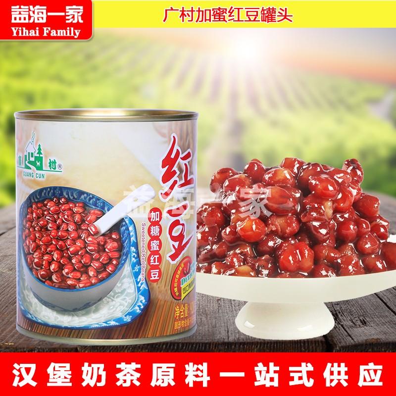 广村加蜜糖红豆罐头 开罐即食 奶茶甜品蜜豆原料专用 920g 包邮