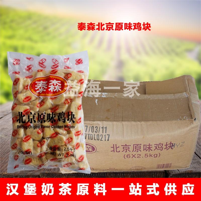 泰森北京原味鸡块上校鸡块鸡米花西式快餐小吃西式快餐原料 2.5kg