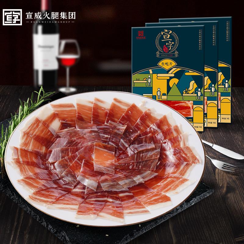 宣威火腿集团宣字牌火腿生吃片70g*3袋装3年洞藏即食火腿切片特产