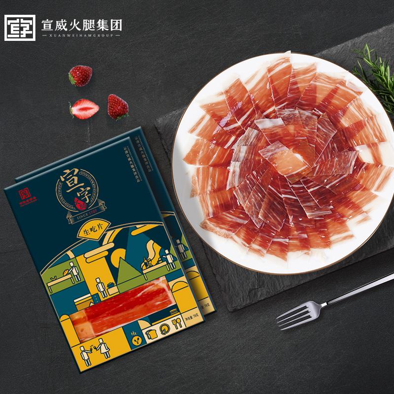 宣威火腿集团宣字牌火腿生吃片70g*2袋装云南火腿3年洞藏特产美食