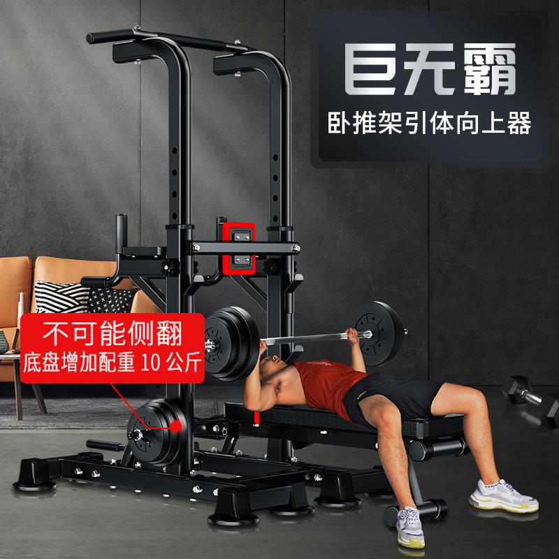 单杠家用室内家庭训练单杆单双杠多功能健身器材卧推架引体向上器