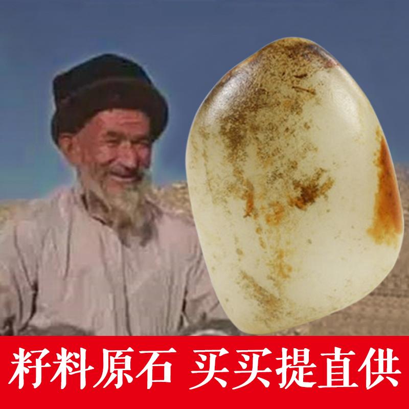 新疆和田玉籽料原石吊坠墨玉玉石手串羊脂级牌老玉疯了农男白玉