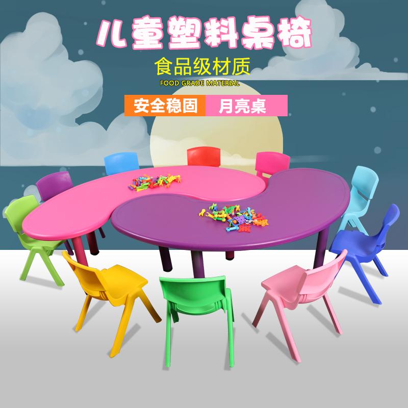幼儿园桌椅儿童桌子椅子套装家用玩具桌塑料游戏桌学习升降月亮桌