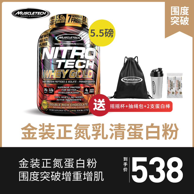 Muscletech肌肉科技正氮金装乳清蛋白粉 健身增健肌粉重5.5磅美国,可领取100元天猫优惠券
