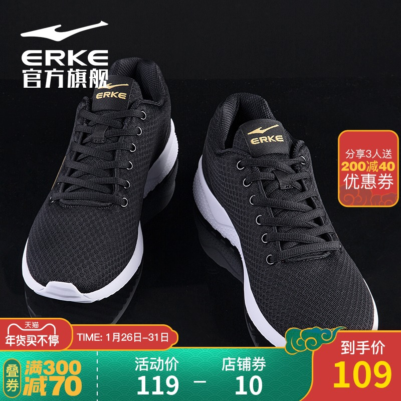 鸿星尔克运动鞋男2020秋冬季鞋子女鞋男士网面潮百搭男鞋休闲鞋