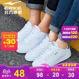 【双11预售】【鸿星尔克】秋季休闲情侣白色滑板鞋  到手价48元 (付定金10元立减20)