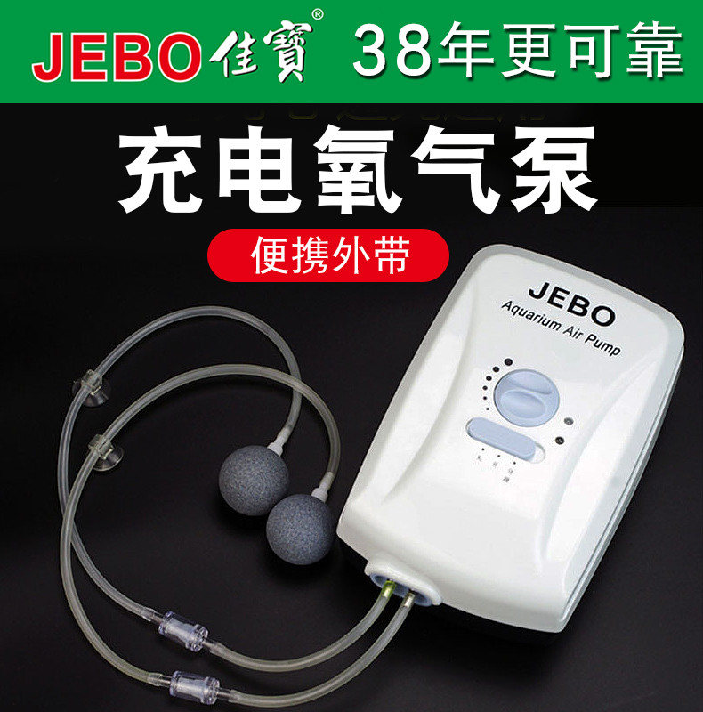 JEBO佳宝9970充電式酸素ポンプ充電器9950円水槽小型家庭用停電usb 2用空気ポンプ