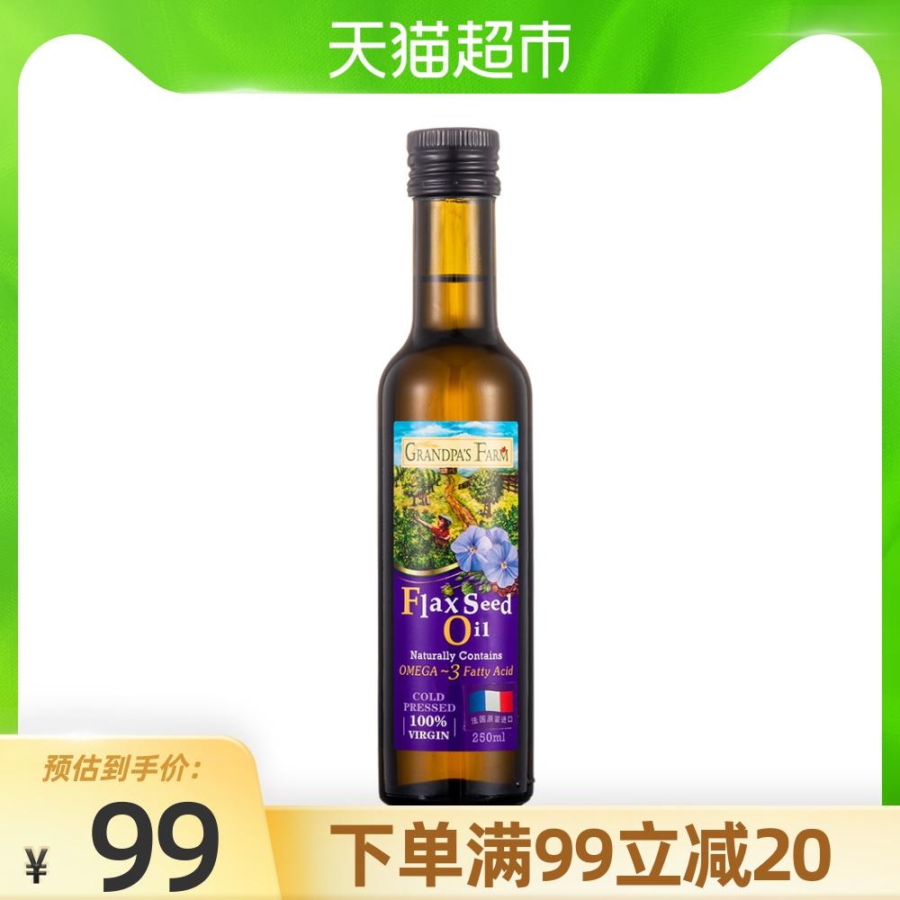 爷爷的农场宝宝DHA辅食油婴幼儿食用油亚麻籽油250ml搭配核桃油