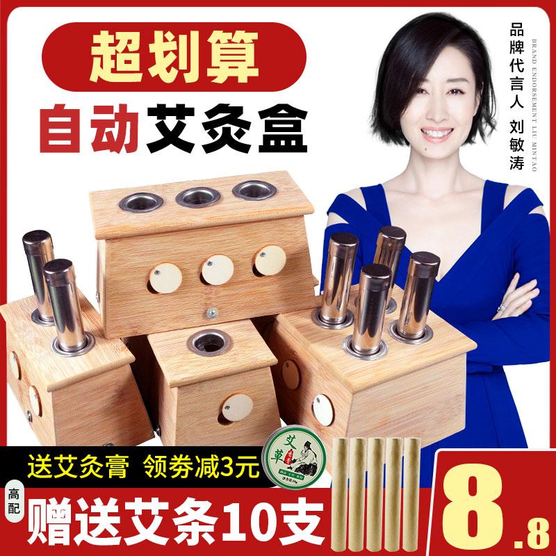 艾灸盒子木制随身灸熏蒸艾条家用仪艾炙新型工具熏官方旗舰店正品