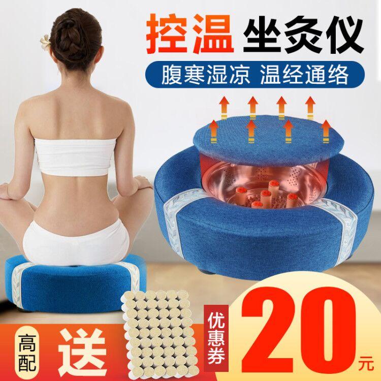 蒲团坐灸艾灸盒坐垫子熏蒸木制家用仪宫寒妇科随身灸私处臀部全身