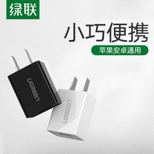 綠聯5v1a充電器單頭適用蘋果xr/8x華為手機ipad沖電iphone7p6平板2.1a安卓airpods數據線2a快充一套裝usb插頭