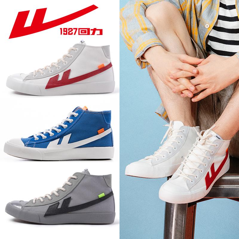 回力男鞋高帮帆布鞋2021年新款韩版潮流学生百搭布鞋子板鞋小白鞋