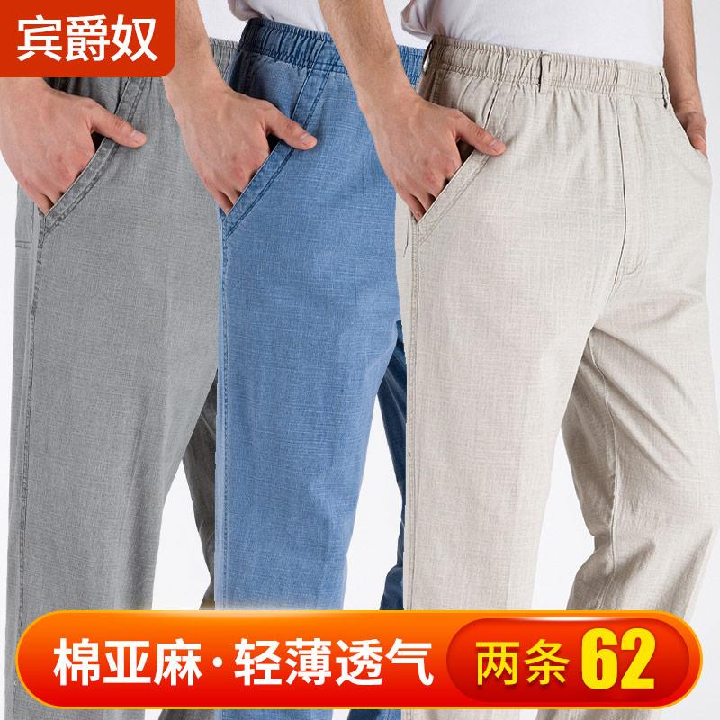 亚麻裤男中老年冰丝棉麻裤爸爸裤夏季薄款松紧腰宽松休闲长裤老人