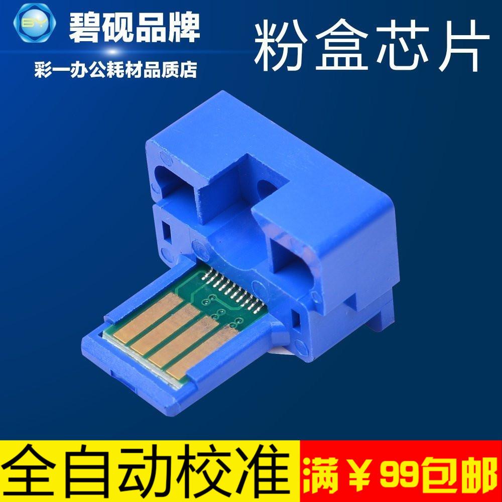适合 夏普 ar-021st-c 2018L 3818S 4818 3020D 3821N粉盒芯片020