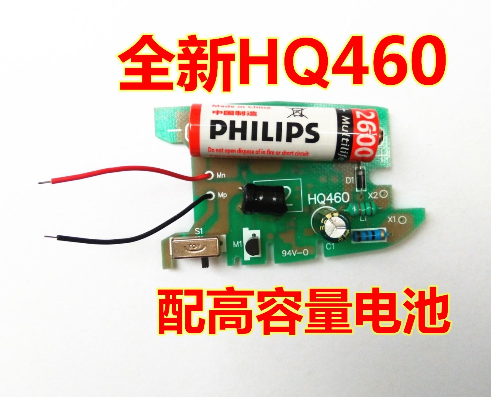 HQ460全新配件菲利普剃须刀电路板主板线路板电池