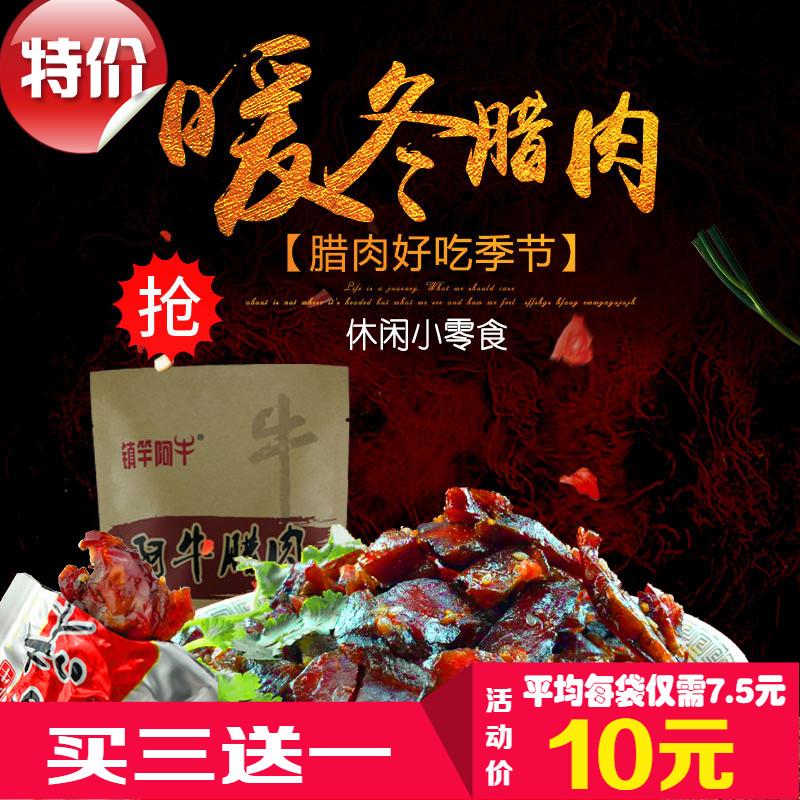 镇竿阿牛湘西腊肉 吃货特产湖南烟熏土猪肉类零食肉食腊肉熟食60g