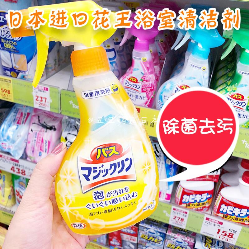 日本进口花王浴室浴缸除菌清洁剂