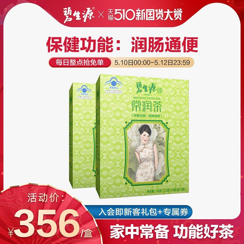 碧生源牌常润茶 2.5g/袋*15袋/盒*4盒*2盒套餐润肠通便旗舰店