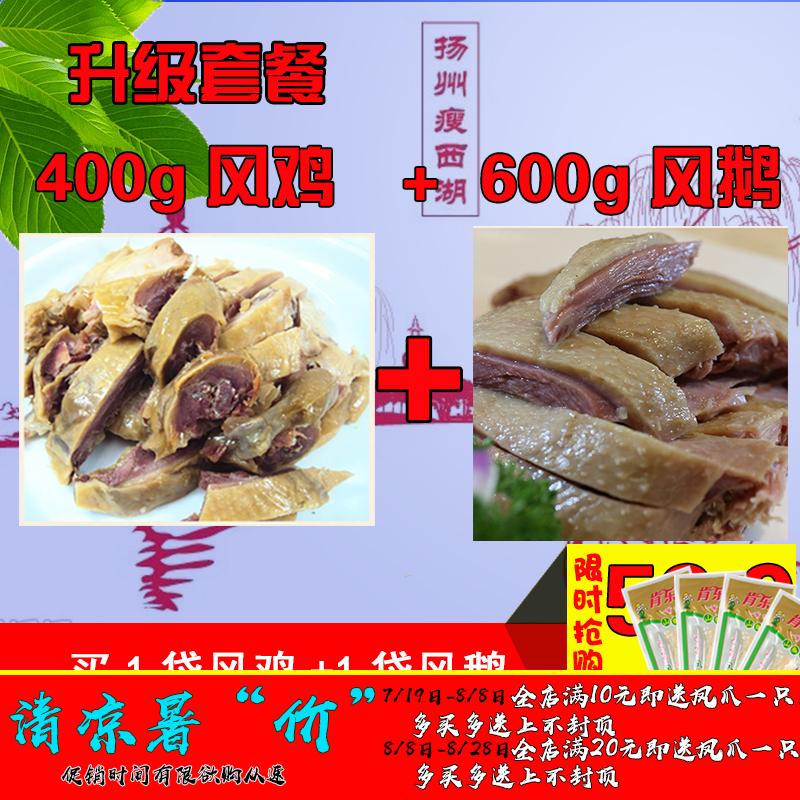 正宗扬州特产风鸡风鹅生态散养真空包装即食凉菜卤味熟食凤鸡凤鹅