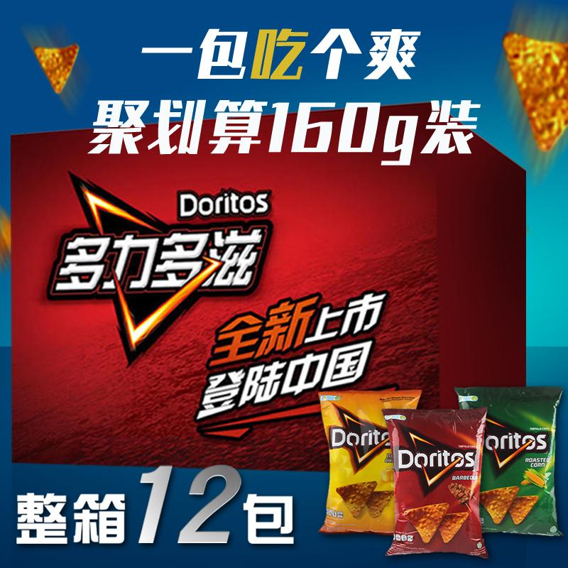 满48.80元可用29元优惠券papi酱推荐印尼进口多力多滋doritos玉米片160g超浓芝士蘸酱薯片