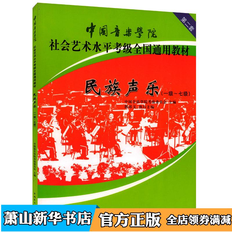 民族声乐(1级-7级中国音乐学院社会艺术水平考级全国通用教材) 新华书店正版 民族声乐考级教材书籍 训练习曲谱子 中国青年出版社