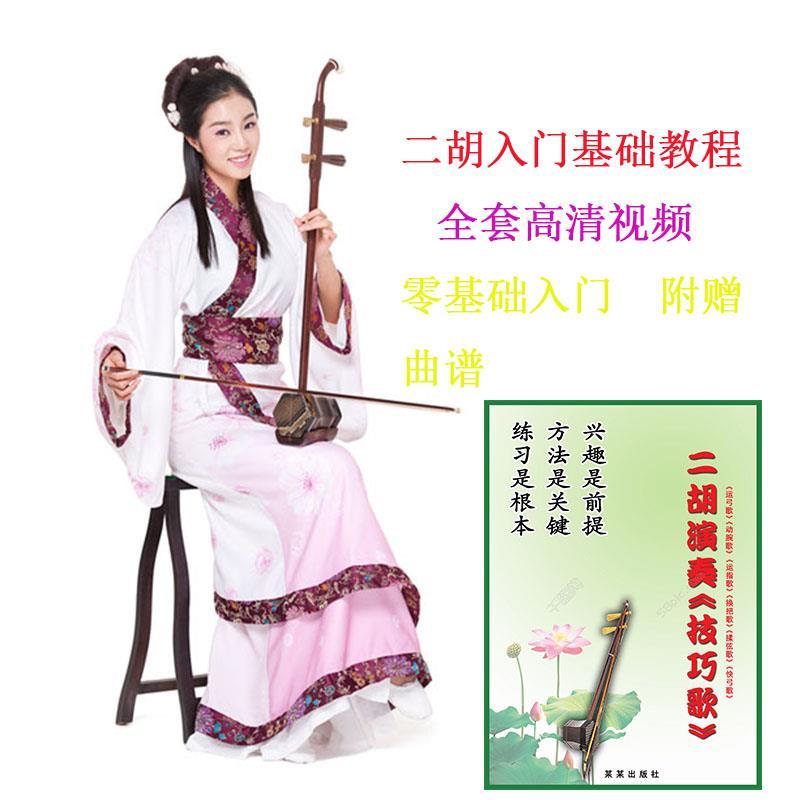二胡乐器初学者成人视频教程全套初级入门零基础自学专业演奏教材
