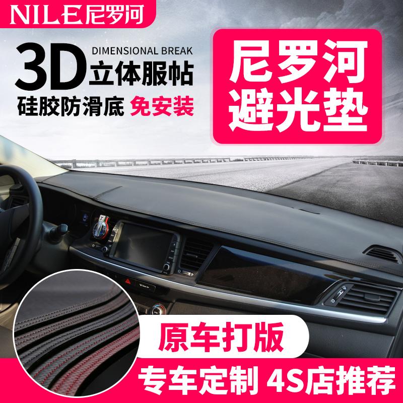 汽车内饰改装中控台防晒垫遮光垫装饰用品皮革仪表盘避光垫防滑垫