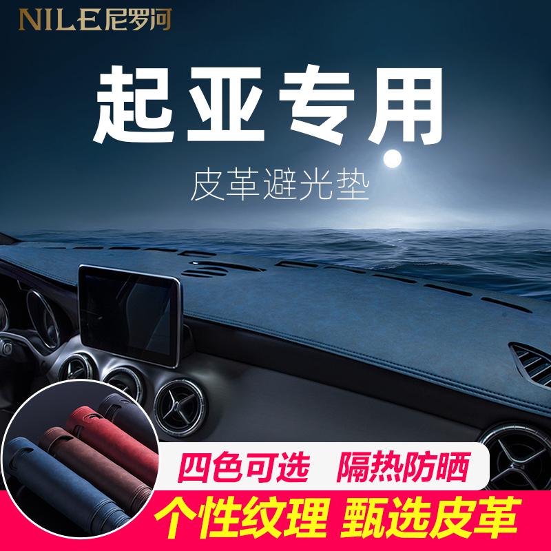起亚福睿迪智跑K2改装K3装饰KX CROSS中控台遮光垫防晒皮革避光垫