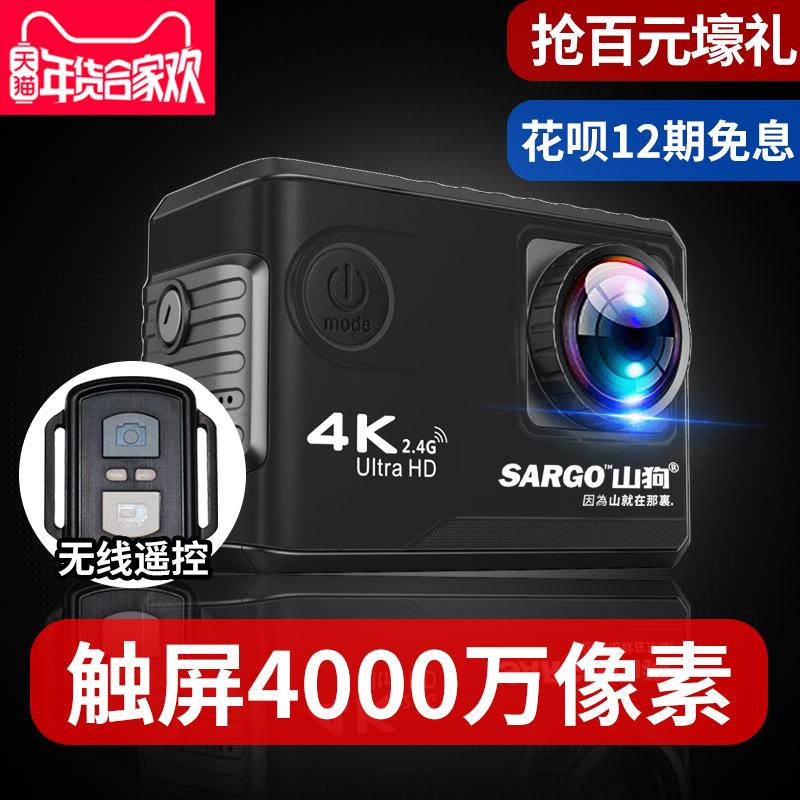山狗 T1 高清4K数码运动相机微型潜水下防水摄像机旅游头盔录像