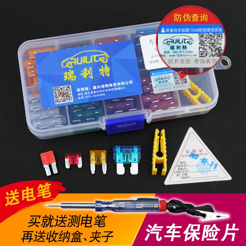 汽车保险片保险丝套装车用保险片插片迷你小号中号4S店用5-40A