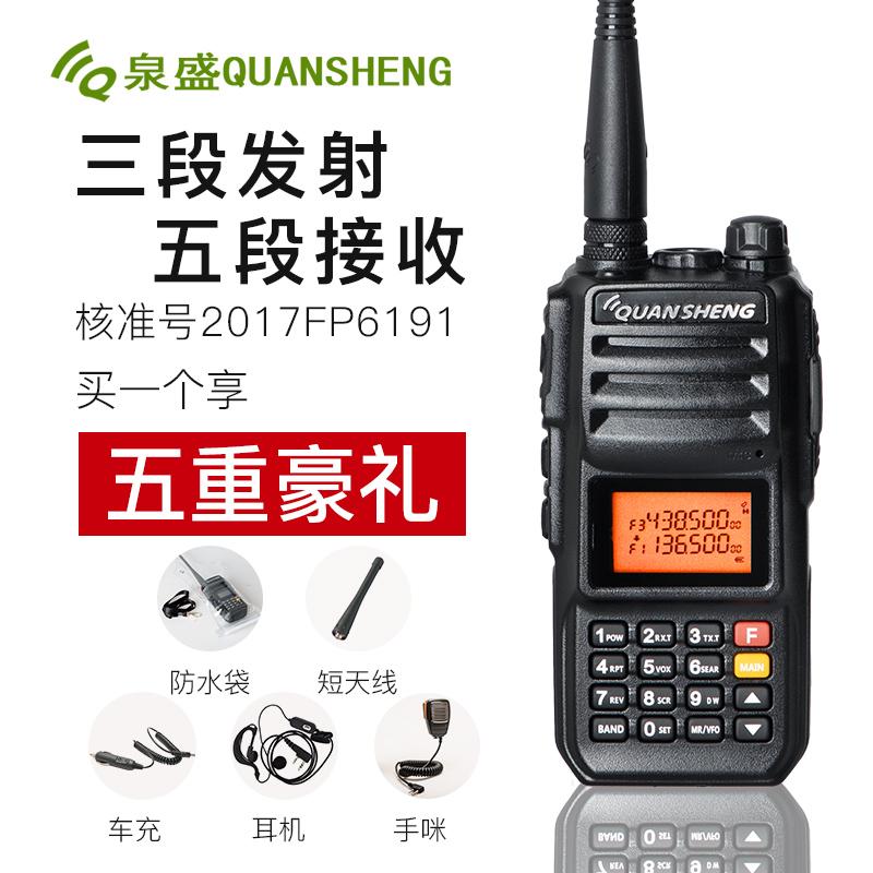 泉盛tg-uv2plus 10w大功率车载手台