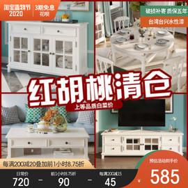 清仓美式白色实木餐桌椅组合电视柜茶几酒柜鞋柜餐边柜小户型家具图片