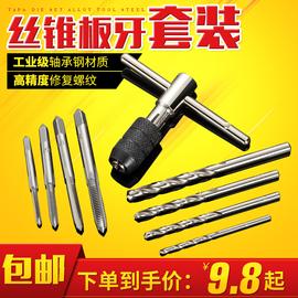 攻丝工具螺纹丝锥板牙套装手动功牙开丝器螺丝开牙公丝器丝攻钻头图片