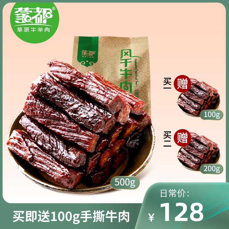 内蒙古牛肉干优缺点有什么