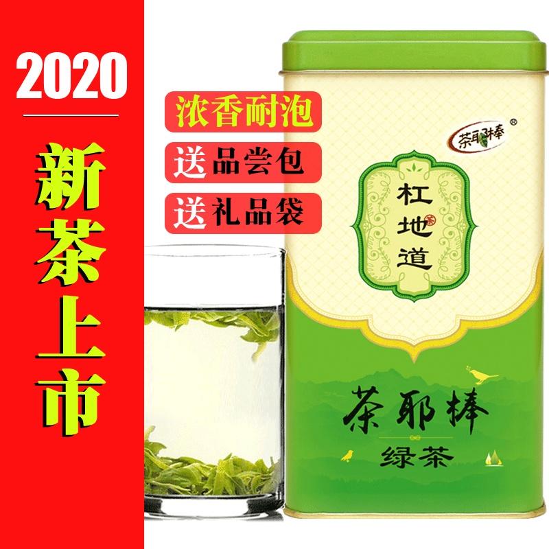 茶耶棒绿茶2020新茶叶 日照绿茶500g 浓香耐-青茶(茶耶棒旗舰店仅售100元)