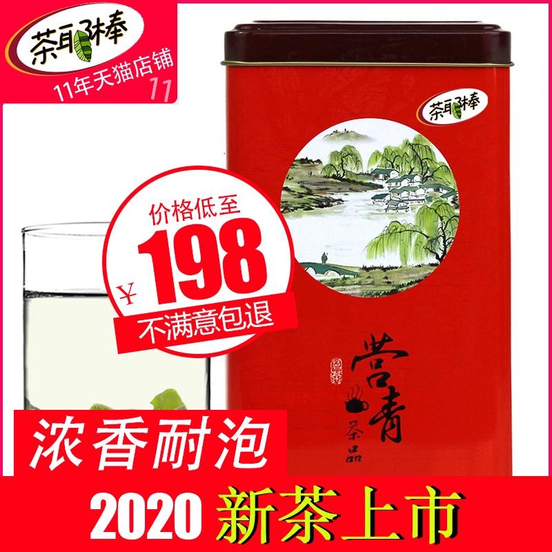 日照绿茶2020新茶叶250g 浓香型碧螺型春茶 -青茶(茶耶棒旗舰店仅售198元)