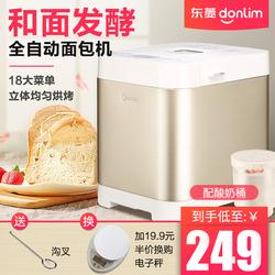 东菱做面包机家用全自动和面发酵智能肉松小型多功能早餐馒头和面
