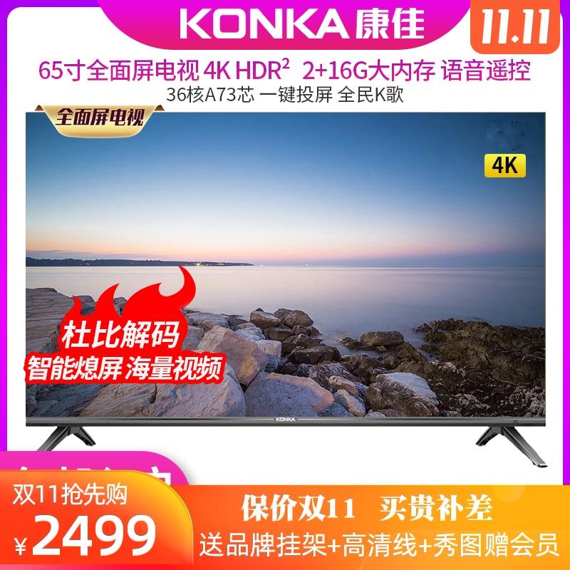 高清安卓智能全面屏语音平板4K寸液晶电视65LED65U5康佳Konka