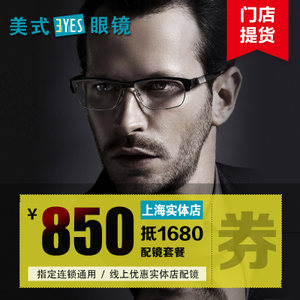 850抵1680门店配镜套餐近视眼镜框女男镜片镜架验光 上海美式眼镜