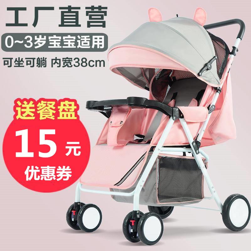 89.00元包邮婴儿手推车超轻便捷折叠可坐躺0/1-3岁宝宝简易小孩迷你四轮童车
