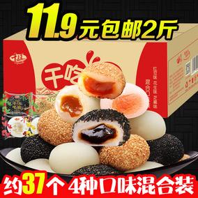 千丝麻薯干吃汤圆整箱面包早餐糯米糍粑驴打滚小吃的零食品美食 A