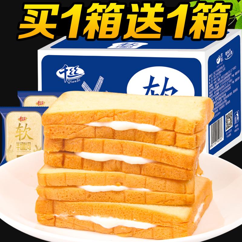 限4000张券千丝软吐司面包整箱早餐切片口袋夹心软蛋糕点心休闲小吃的零食品