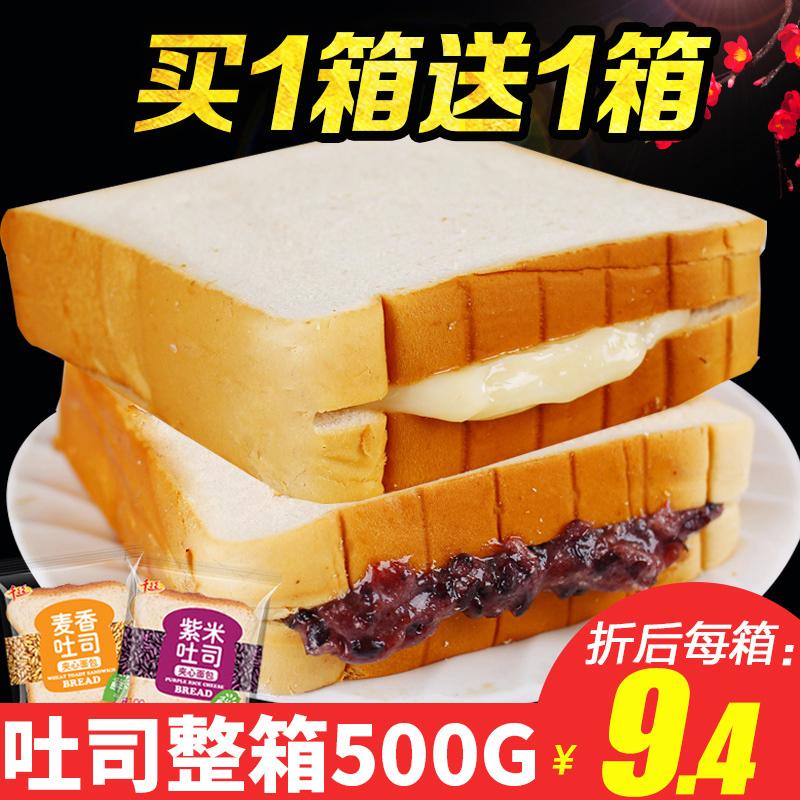 零趣.千丝吐司面包整箱 手撕全麦紫米面包早餐糕点心网红小零食品