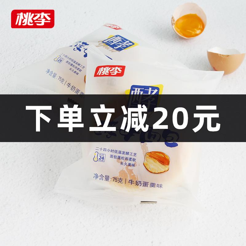 (过期)桃李食品旗舰店 桃李面包早餐代餐牛奶巧克力心酵母 券后49.8元包邮