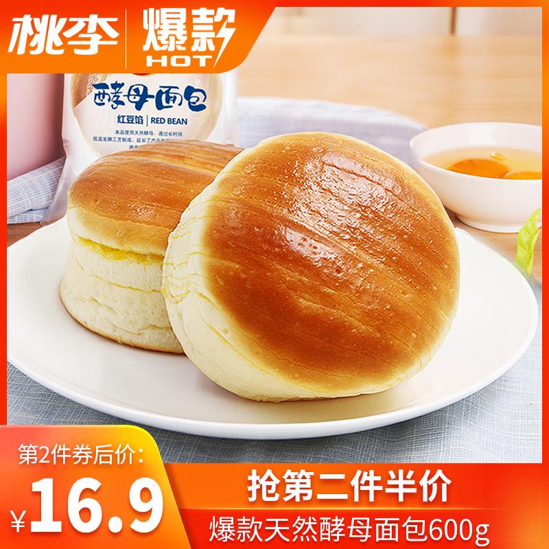【第2件半价】桃李爆款多口味天然酵母面包 早餐面包整箱零食蛋糕