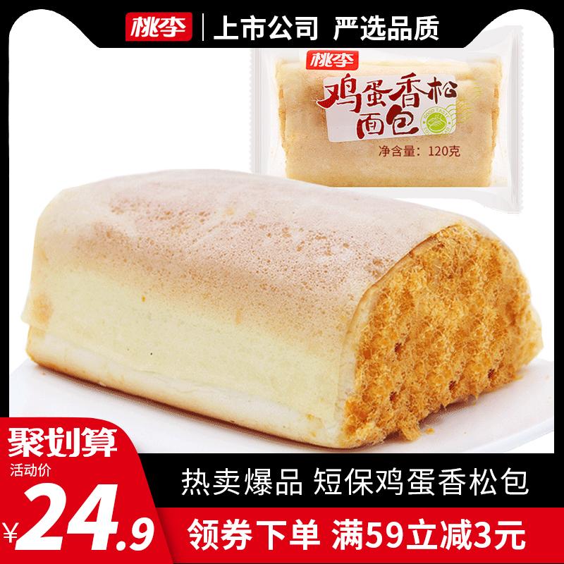 桃李鸡蛋香松面包600g夹心短保保鲜网红零食营养早餐肉松蛋糕整箱