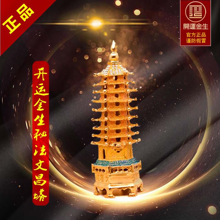 Статуэтки башни Вэньчан Артикул 16597622075