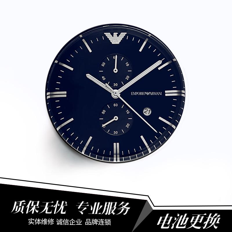 Armani/阿玛尼手表维修服务手表保养更换电子表头名表修理店铺